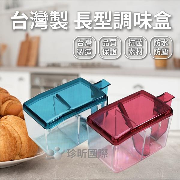 【珍昕】台灣製 長型調味盒(顏色隨機出貨)(長約12.2cmx7.5cmx8cm)/調味盒/廚房調味/料理調味