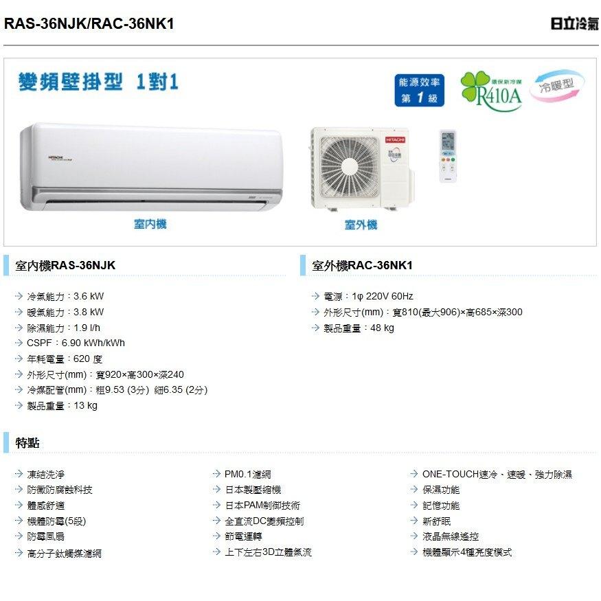 【含好禮6選一】【含標準安裝】日立冷氣 變頻分離式一對一冷暖 RAC-36NK1/RAS-36NJK