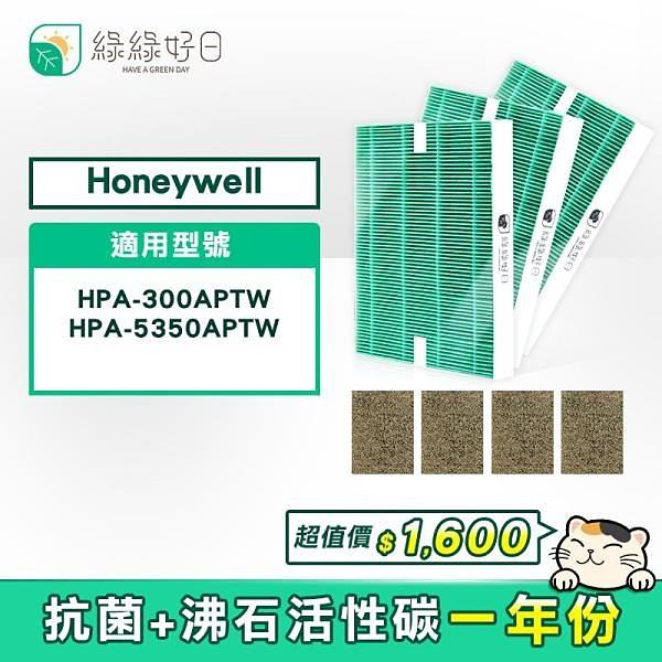 【南紡購物中心】綠綠好日 抗菌 一年份濾芯濾網組 適 Honeywell HPA-300APTW 空氣清淨機