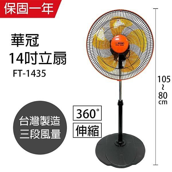 【南紡購物中心】【華冠】MIT台灣製造 14吋升降桌立扇/強風電風扇(360度旋轉) FT-1435