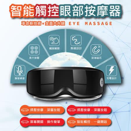 【QHL 酷奇】智能觸控式眼部紓壓按摩儀
