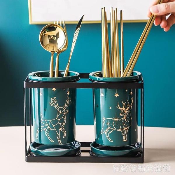 筷子簍廚房筷子筒快子桶置物架家用陶瓷筷子籠托餐具收納盒瀝水架 居家物語