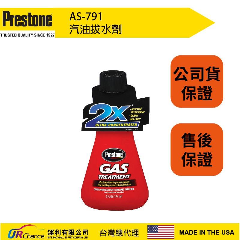 Prestone AS791 汽油拔水劑-終結突然熄火,保持油路順暢(兩倍濃縮配方) 6oz 運利公司貨 百適通 寶適通