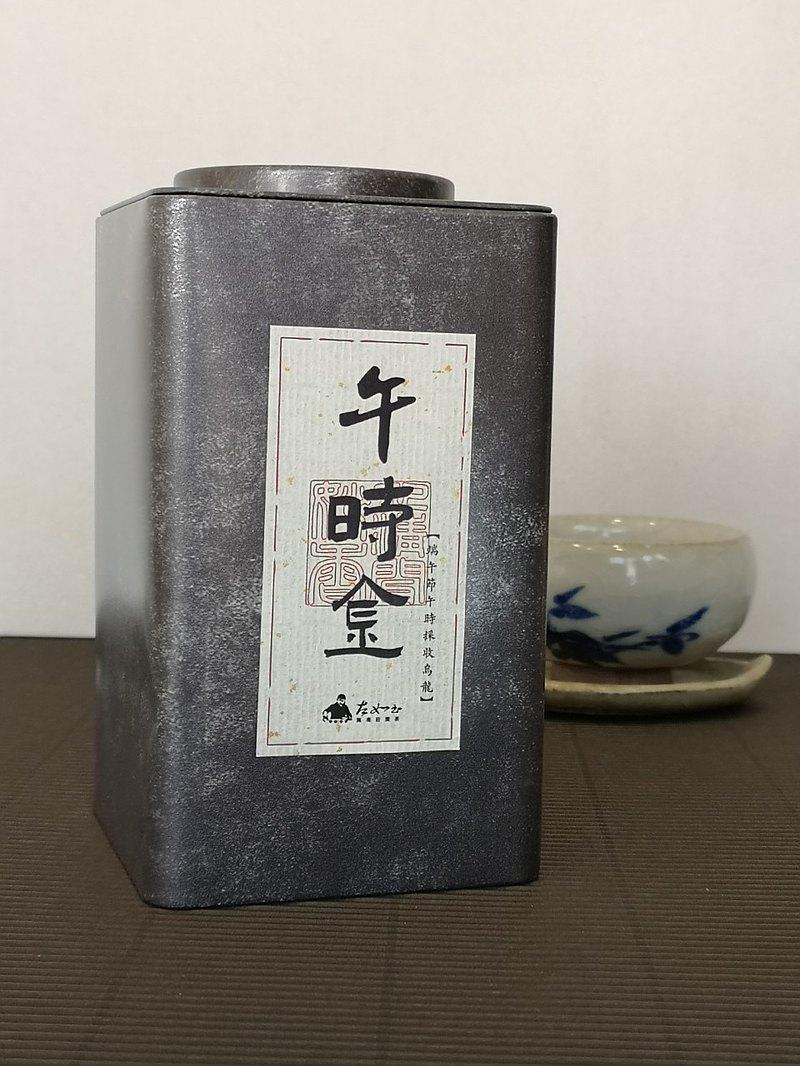左如玉創作茶【午時金】端午午時採收