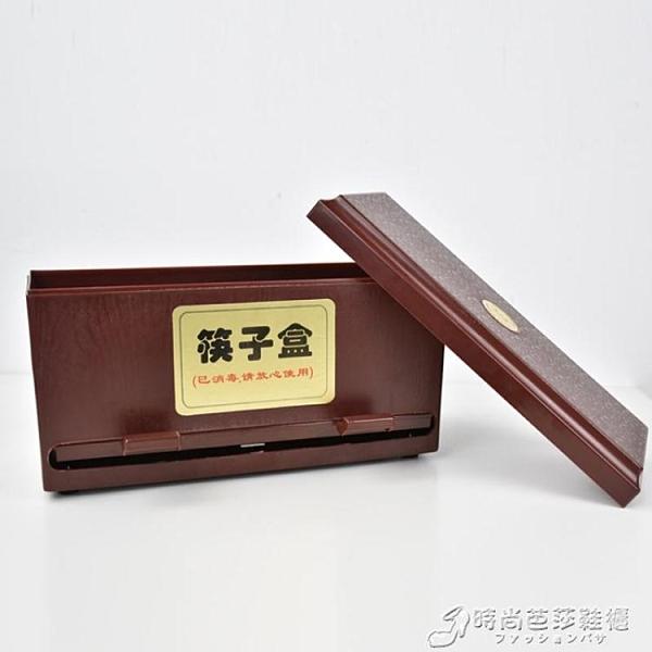 加厚塑料帶蓋筷子盒商用餐廳快餐店筷子筒收納盒按壓式自動出筷機 時尚芭莎