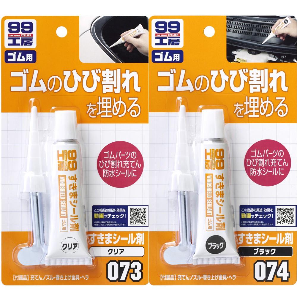 日本 SOFT99 汽車漏水修補劑 台吉化工