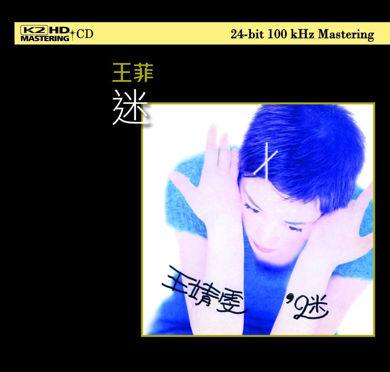 【停看聽音響唱片】【K2HD】王菲:迷