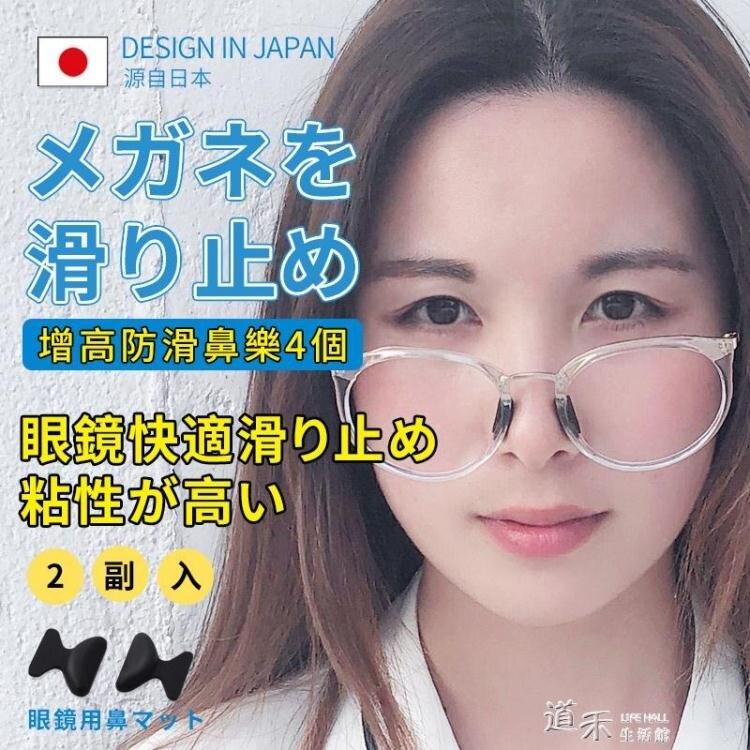 眼鏡鼻托硅膠超軟防滑鼻墊板材太陽睛框架配件鼻梁托增高鼻貼