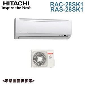 火速配★北區【HITACHI日立】3-5坪變頻冷專分離式冷氣 RAC/RAS-28SK1