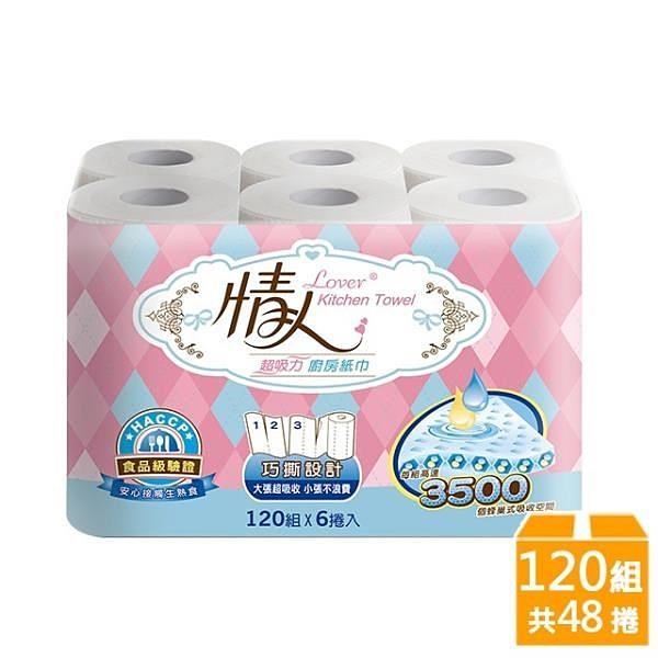 【南紡購物中心】情人廚房紙巾(120組/6捲/8串/箱)
