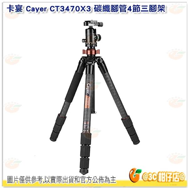 卡宴 Cayer CT3470X3 碳纖維 旋鈕式 三腳架 護衛者系列 4節 3號大腳管 開年公司貨