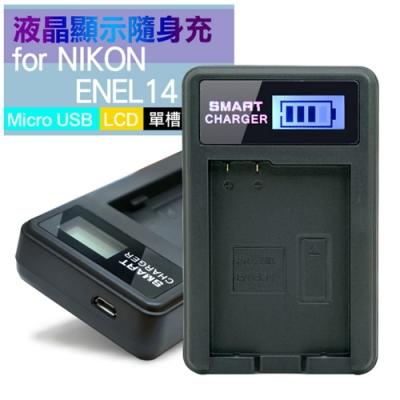 YHO 單槽 液晶顯示充電器(Micro輸入) for Nikon EN-EL14 / ENEL14