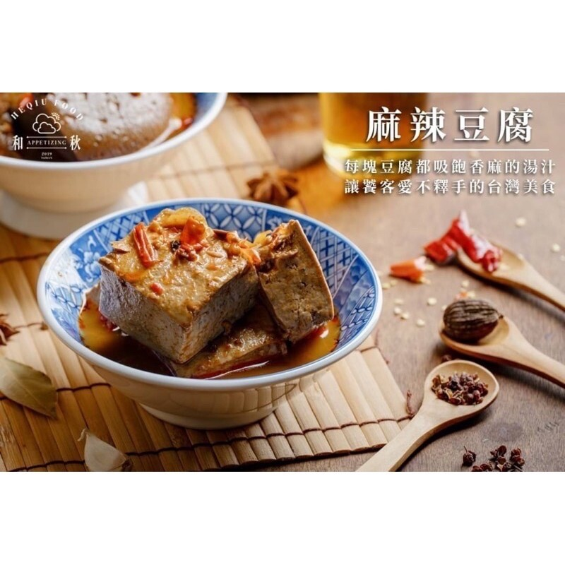 和秋麻辣豆腐
