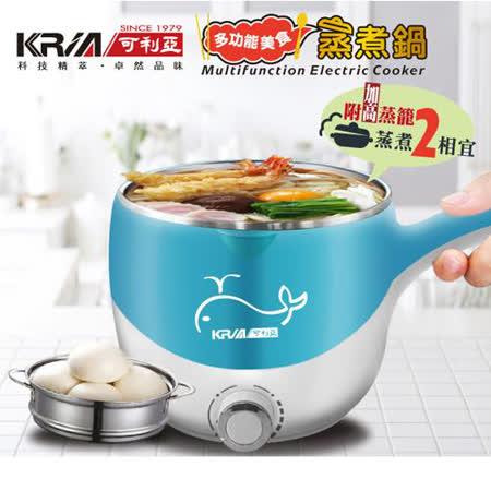 KRIA可利亞 1.8L多功能美食蒸煮鍋/電火鍋/蒸鍋(藍) KR-D027B