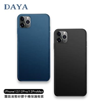 【DAYA】iPhone 12 Pro Max 6.7吋 霧面液態矽膠手機保護殼套