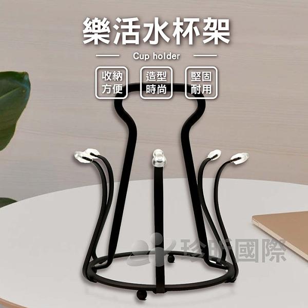 免運【珍昕】樂活水杯架(長約24cmx寬約20.5cm)瀝水杯架/杯架/水杯收納/置物架