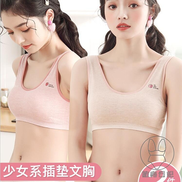 2件裝 少女文胸罩小背心兒童內衣青春發育期大童女學生【貼身日記】