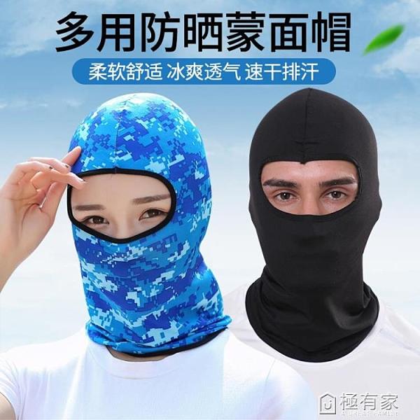 買一送一 戶外防曬頭套多功能防曬釣魚套頭面罩騎行運動護臉基尼蒙面帽 極有家