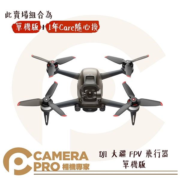◎相機專家◎ DJI 大疆 FPV 單機 + 1年 Care 隨心換 飛行器 穿越機 空拍機 無人機 4K 公司貨