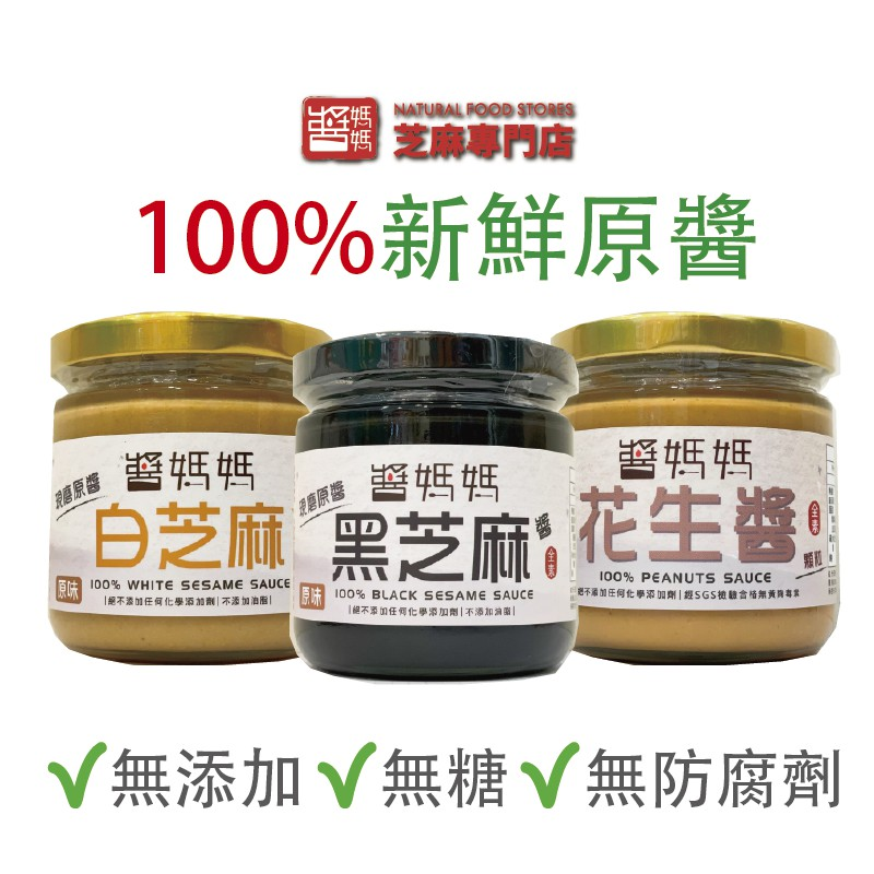 【醬媽媽】100%經典現磨抹醬三瓶組合 (花生醬+純黑芝麻醬+ 純白芝麻醬)200g