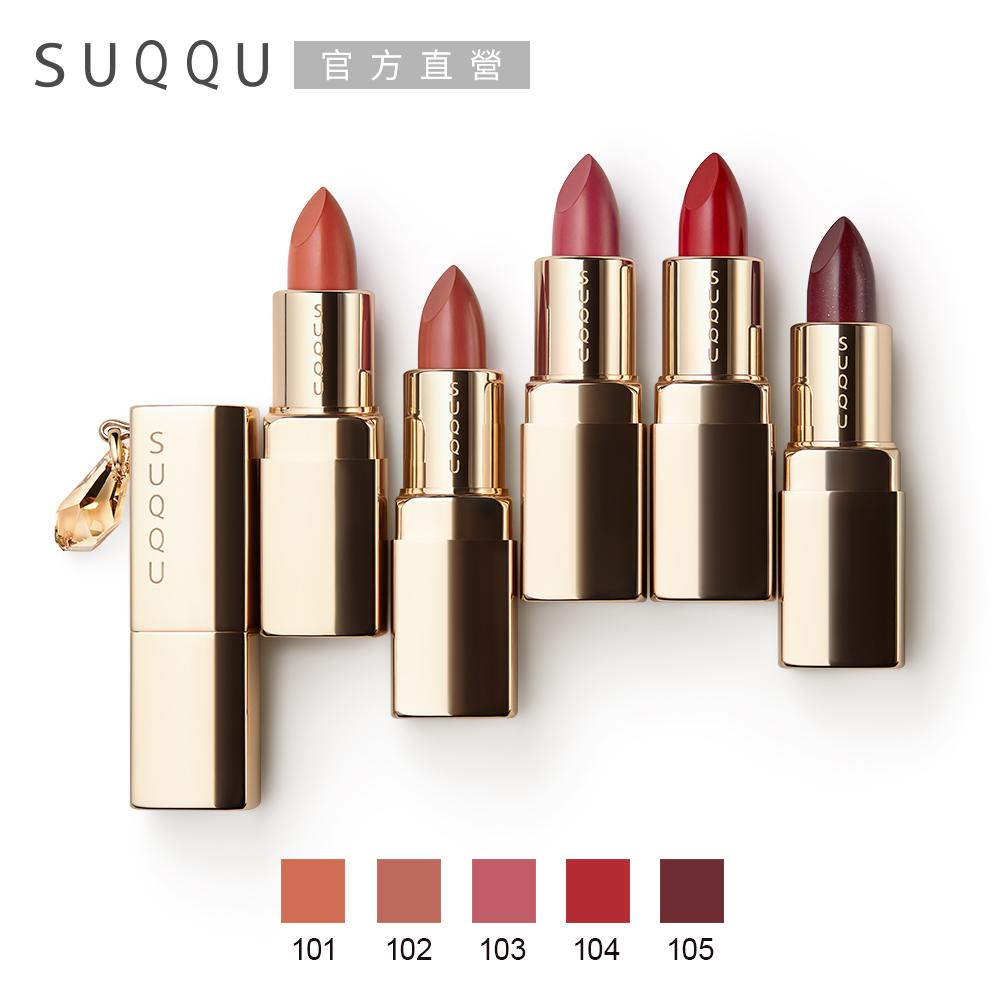 【SUQQU】晶采唇膏(15週年限定)1.5g