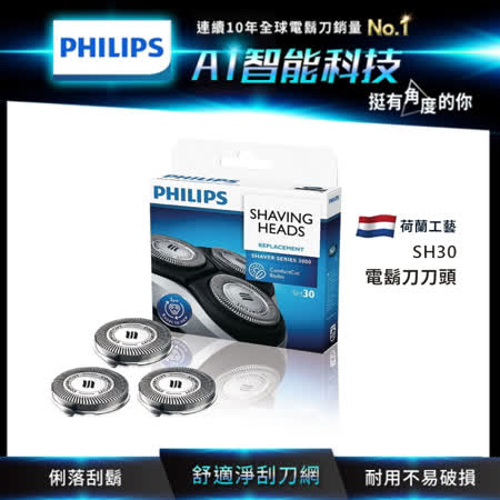 【Philips 飛利浦】電鬍刀 刀頭 /刀網  SH30
