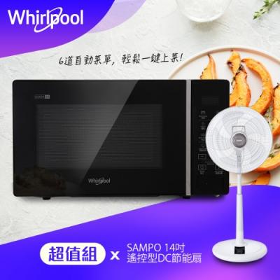 【超值組】Whirlpool惠而浦 20L微電腦微波爐 WMWE200B加 SAMPO 14吋遙控型DC節能扇