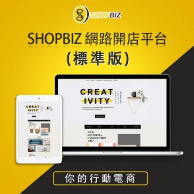 SHOPBIZ 多店合一網路開店平台(兩年約-標準版)