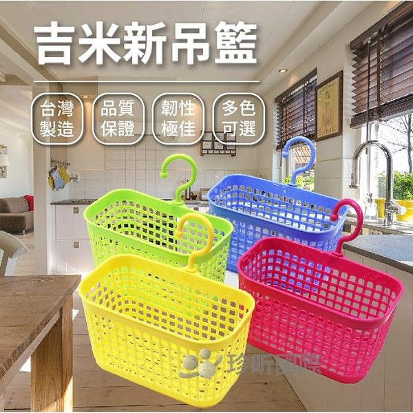【珍昕】台灣製 吉米新吊籃 (顏色隨機出貨)(長約18cmx寬約10.5cmx高16.8cm)/居家/收納/吊籃