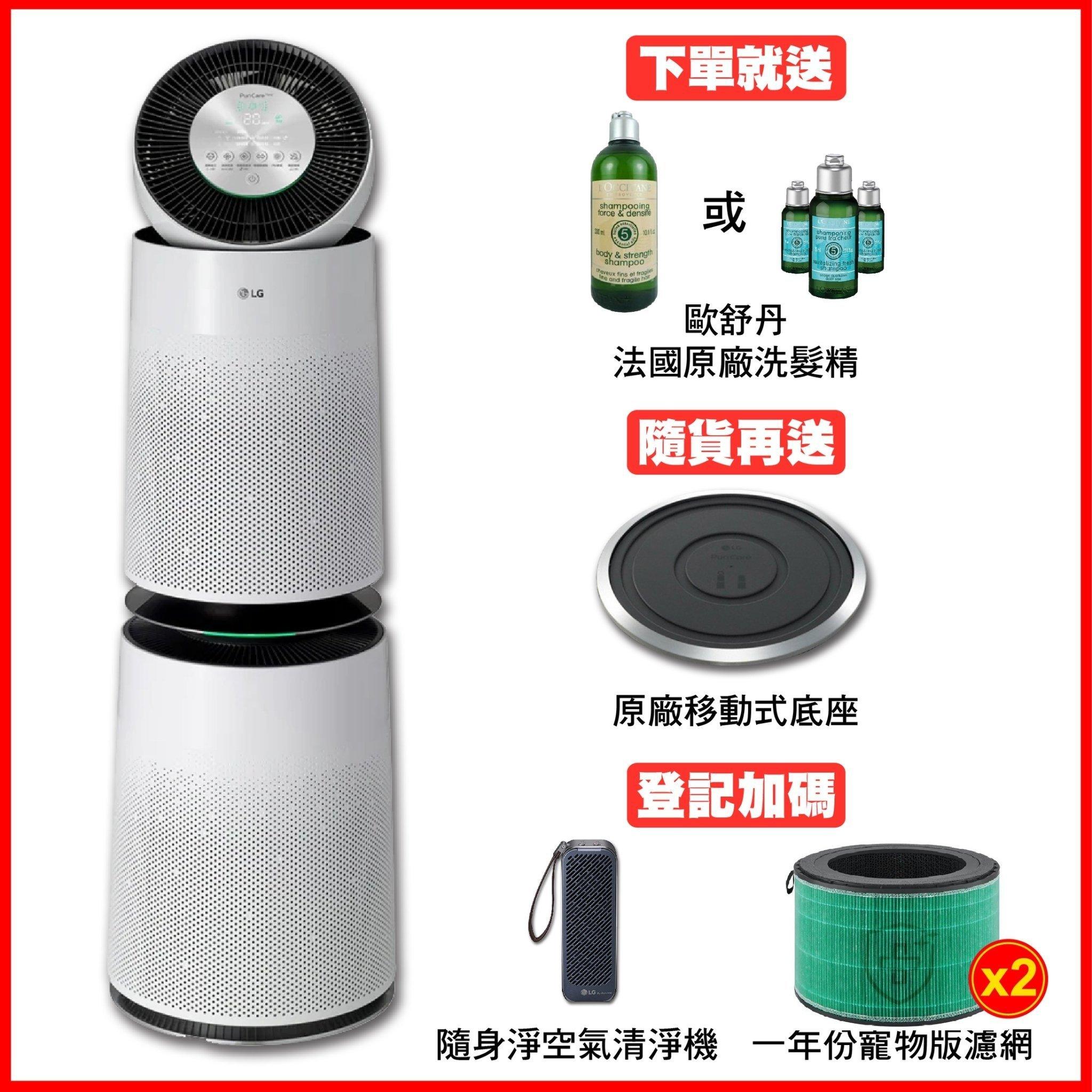 LG 樂金 PuriCare™360°空氣清淨機 2.0 AS101DWH0 原廠保固 夜間促銷超低價 黑皮TIME