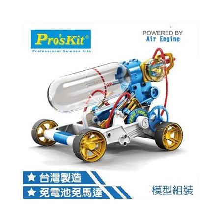 台灣寶工Pro'skit科學玩具 空氣動力引擎車GE-631