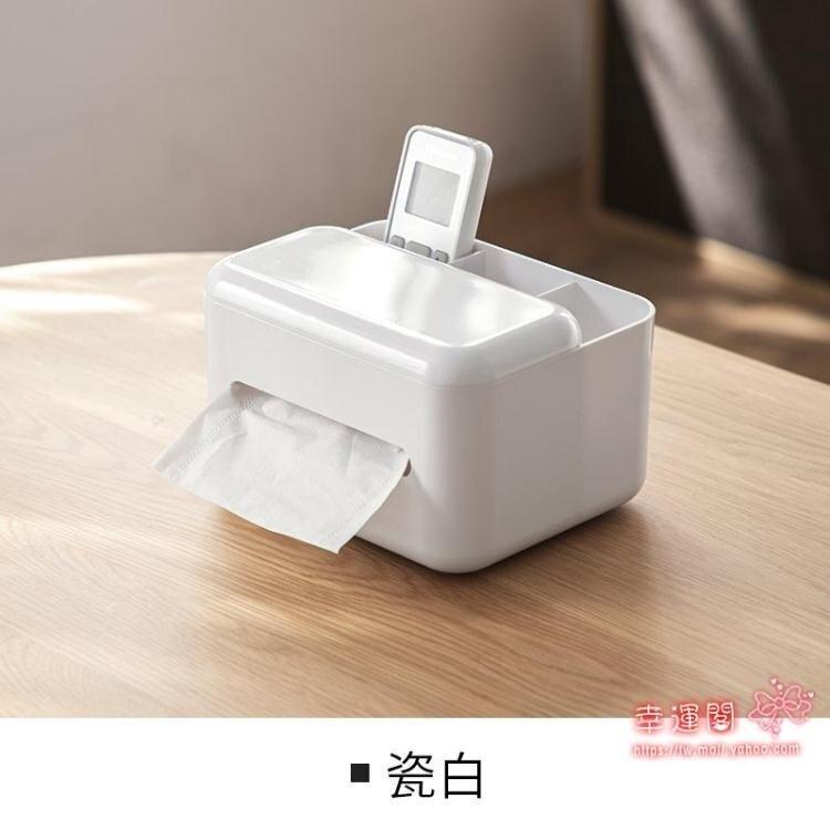 面紙盒 紙巾盒客廳桌面輕奢紙抽紙盒家用茶幾創意高檔遙控器收納盒