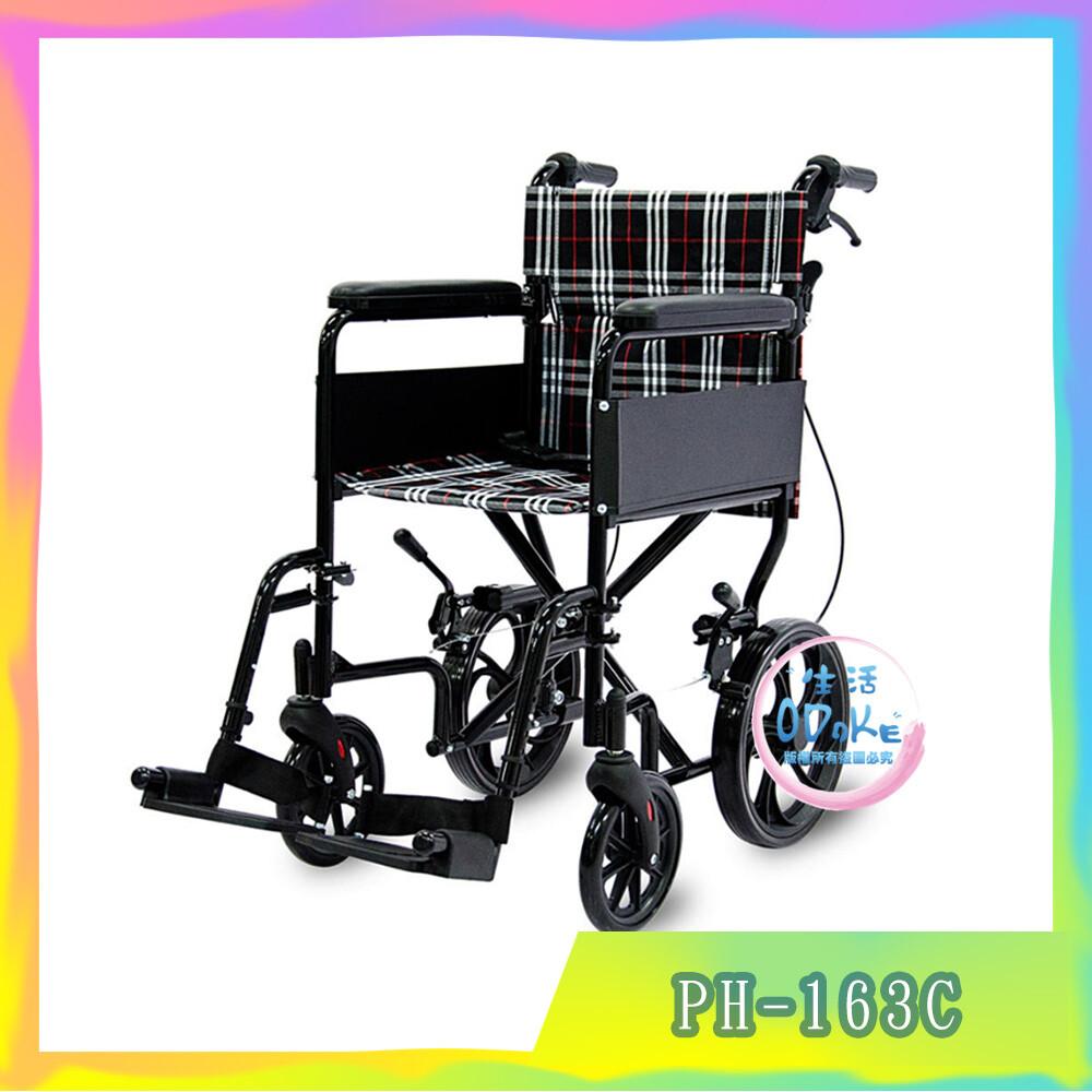 必翔銀髮 經濟型看護輪椅 ph-163c (未滅菌) 輪椅 生活odoke