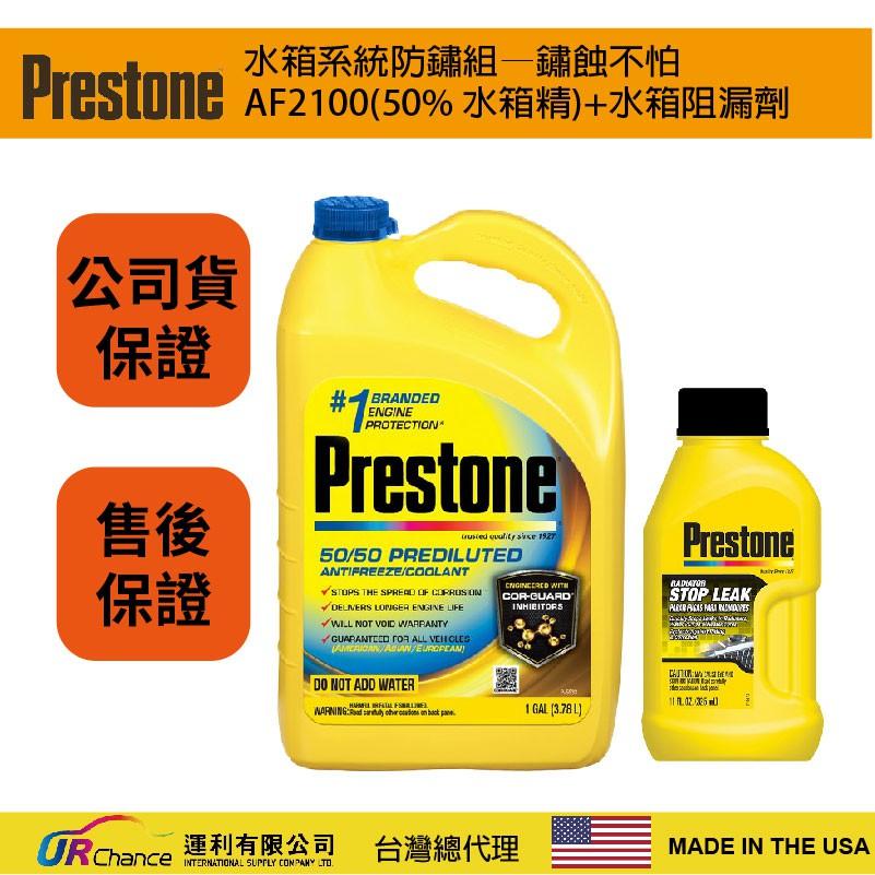 Prestone 【水箱防鏽組—鏽蝕不怕】AF2100(50% 水箱精)+AS145水箱阻漏劑--百適通/寶適通