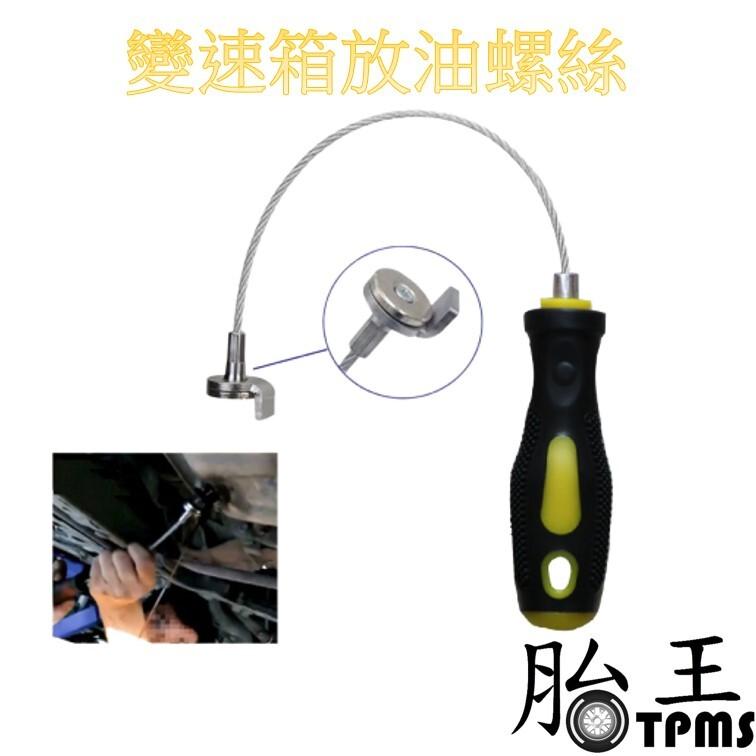 變速箱放油螺絲 油底螺絲拆卸裝工具  磁性吸頭扳手