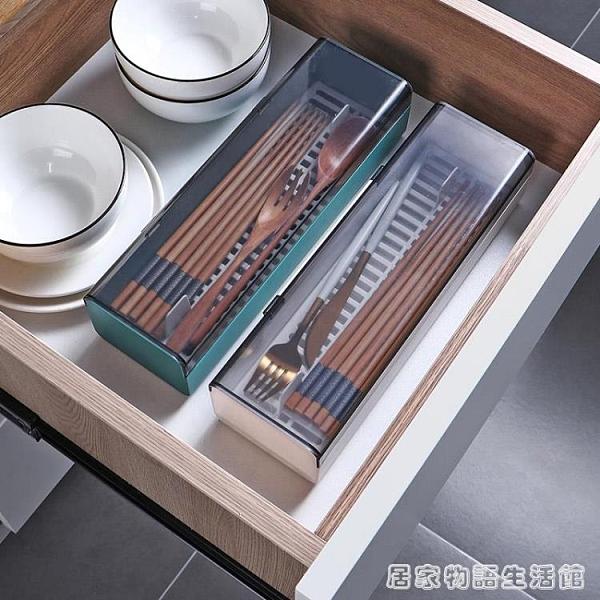 廚房帶蓋瀝水筷子盒 桌面餐具勺子整理收納盒家用筷子筒 居家物語