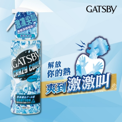 GATSBY 魔法激凍體用噴霧(海洋)170ml