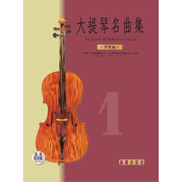 大提琴名曲集第1冊<初級篇>(附CD)