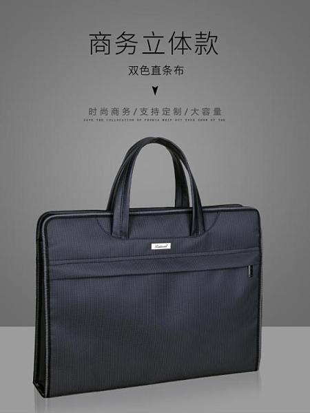 文件包男公文包定制女手提文件袋大容量防水公文袋帆布資料袋會議手提包手提袋資料包公務包辦