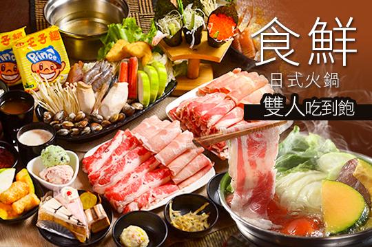 【台北】食鮮日式火鍋 #GOMAJI吃喝玩樂券#電子票券#美食餐飲