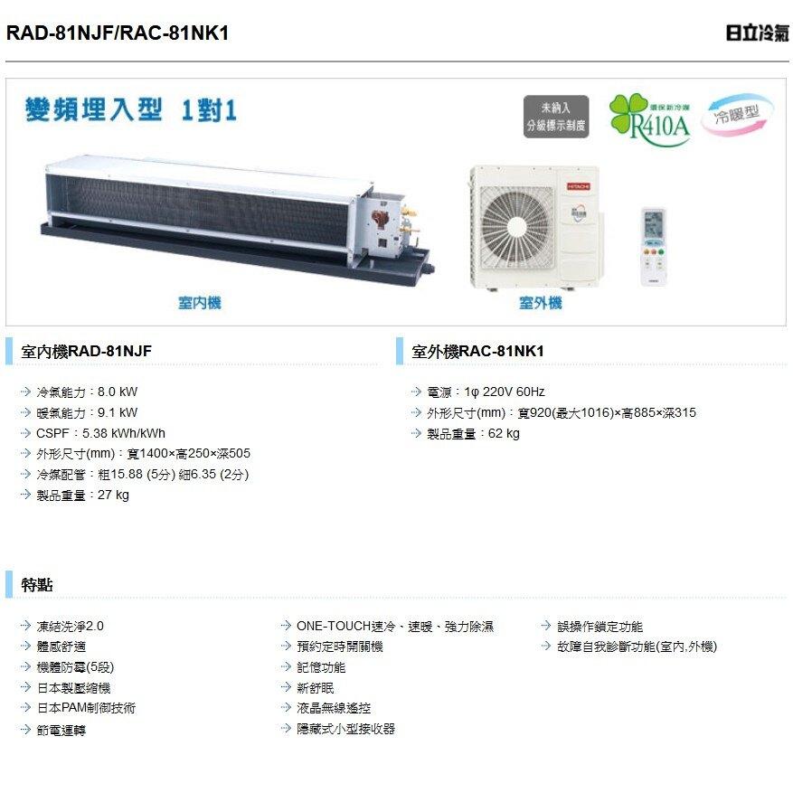 【含好禮6選一】【含標準安裝】日立冷氣 變頻埋入式一對一冷暖 RAC-81NK1/RAD-81NJF