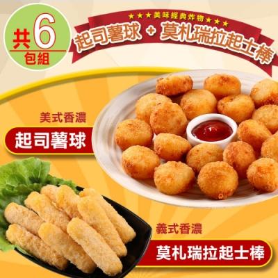 【愛上美味】香濃起司6包組(起司薯球x3+起士棒x3)