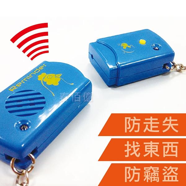 時尚星 BBcall子母一對一尋物防走失呼叫求救器(1入贈電池)小孩呼救器 寵物防丟器 防搶器 警報器
