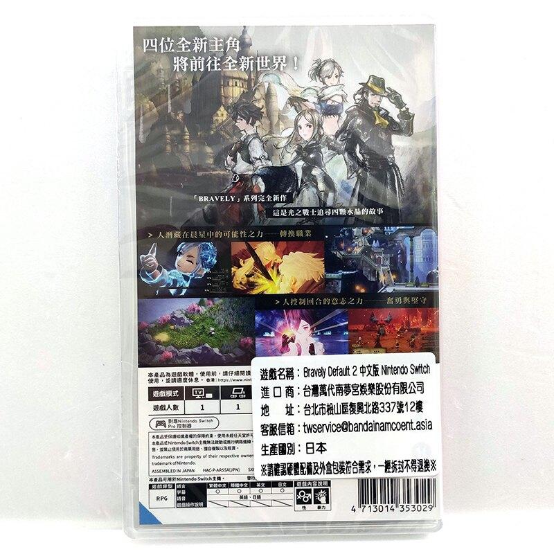 任天堂NS Switch 勇氣默示錄2 中文版 Bravely Default II 台灣公司貨