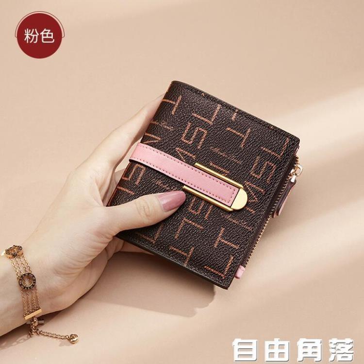 錢夾 錢包女士短款時尚女錢夾 簡約迷你多功能零錢包