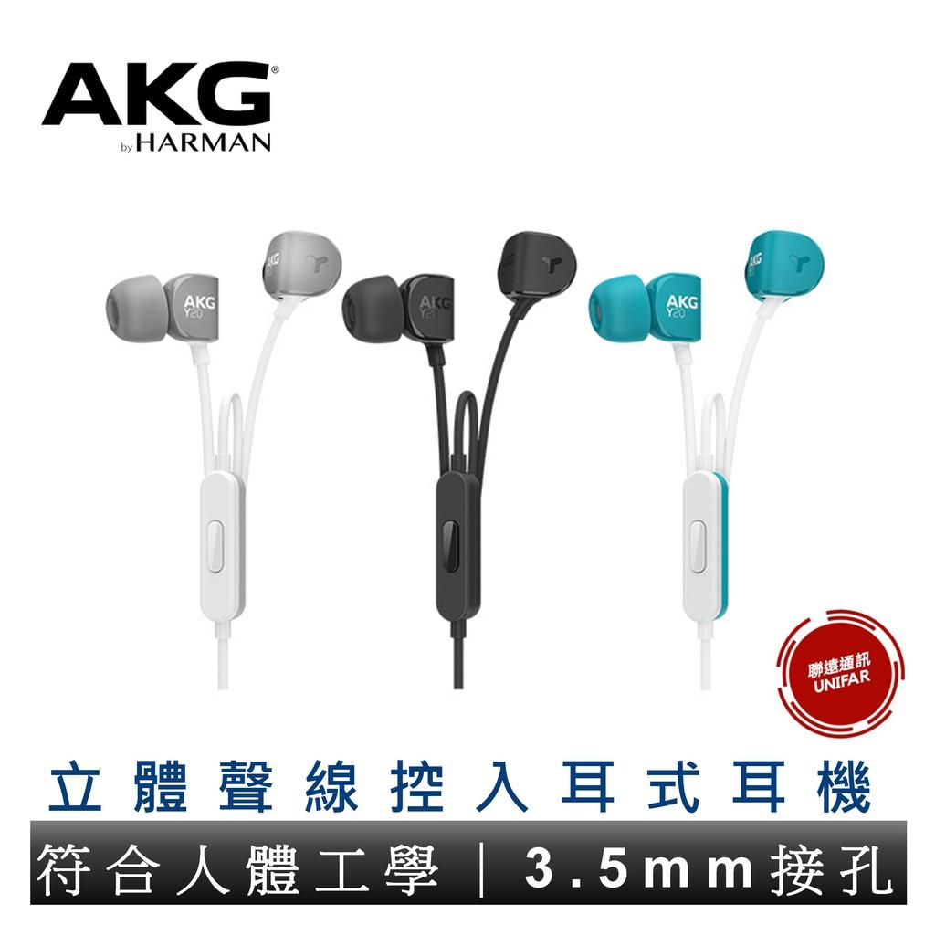 AKG Y20 高音質立體聲線控入耳式耳機 3.5mm耳機孔 原廠公司貨