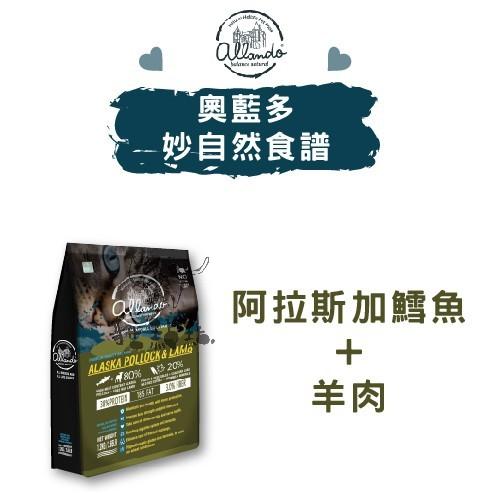 allando奧藍多阿拉斯加鱈魚+羊肉無穀貓糧台灣製(6.8kg)