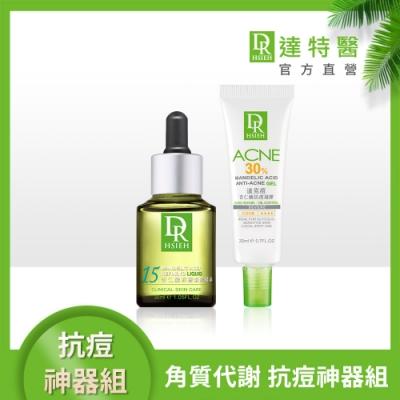Dr.Hsieh 7日抗痘組(15%杏仁酸深層煥膚精華30ml+30%杏仁酸抗痘凝膠20ml)
