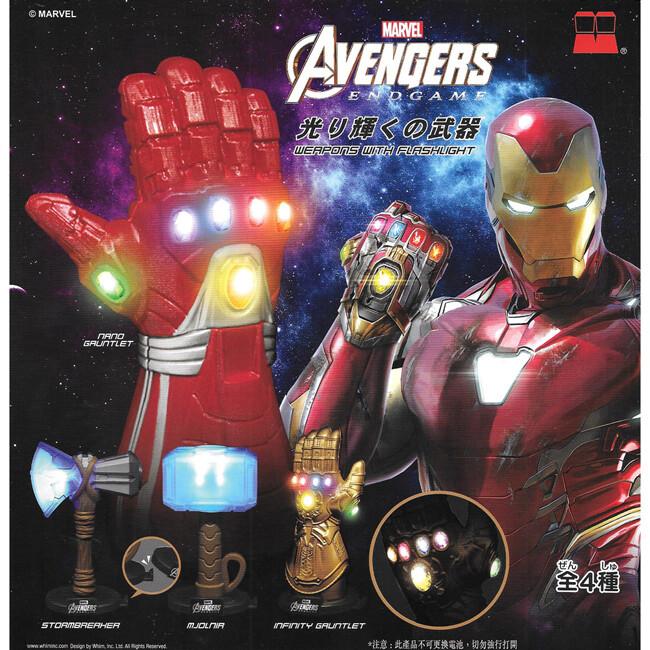 全套4款 marvel 復仇者聯盟 發光武器 扭蛋 轉蛋 無限手套 奈米手套 雷神之鎚 641476