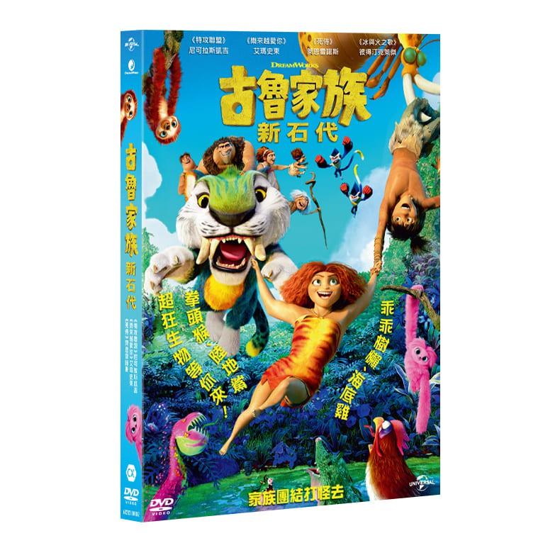 【4月15日發行】古魯家族:新石代 The Croods : A New Age (DVD)